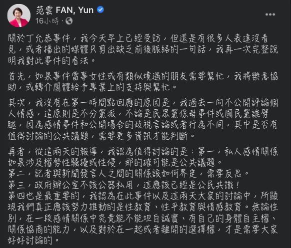 ▲民進黨立委范雲針對丁允恭桃色風波事件回應。(圖/翻攝范雲臉書)