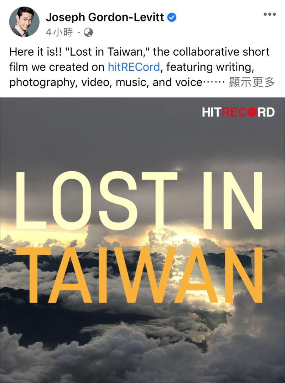 ▲▼《沉迷於台灣》短片,盡錄台灣最美的一面。(圖/喬瑟夫高登李維臉書)