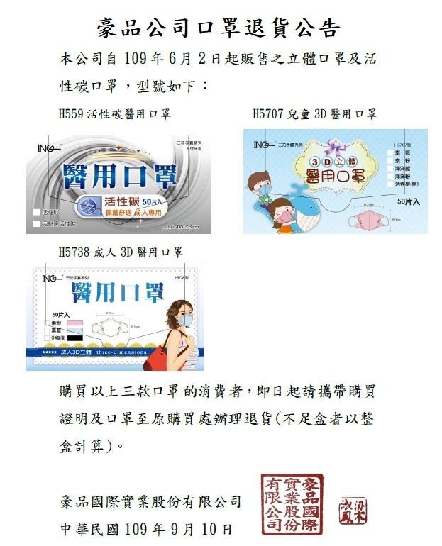 豪品進口大陸口罩混充台灣製 衛生局:未流入金門