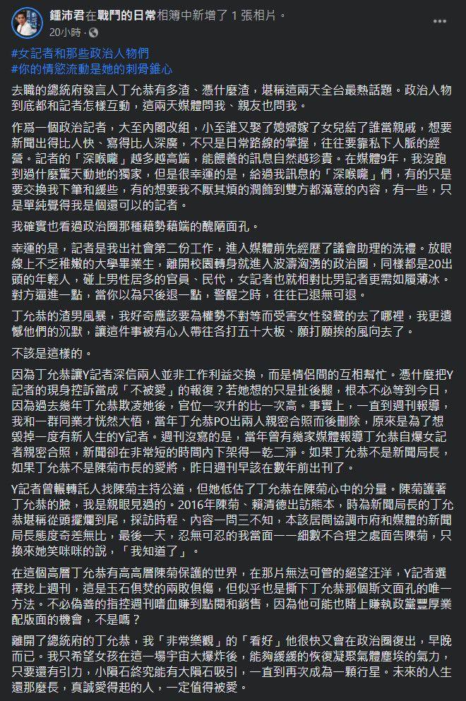 ▲鍾沛君臉書全文。(圖/翻攝鍾沛君臉書)
