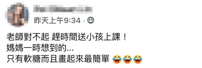 ▲一名年輕辣媽在臉書社團《爆廢公社》發文。(圖/翻攝自《爆廢公社》)