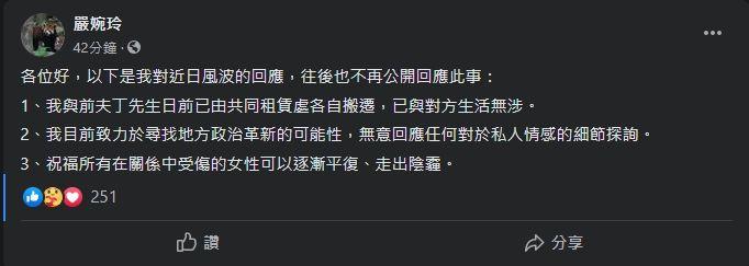 ▲(圖/翻攝自嚴婉玲臉書)