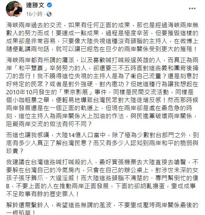 ▲連勝文臉書全文。(圖/翻攝自連勝文臉書)