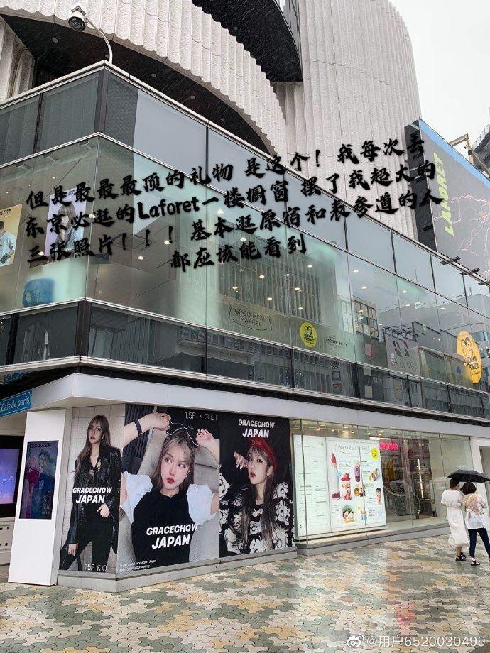 ▲周揚青的照片出現她最愛在東京逛的店。(圖/周揚青私人微博)