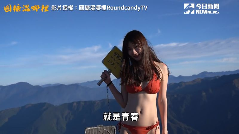 ▲同行女生攻頂後,挑戰「高山比基尼」,記錄美麗青春模樣。(圖/圓糖混哪裡RoundcandyTV 授權)