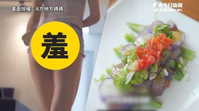 影/逗趣台語配音奶焗茄子烹飪法 「邪惡視角」網全歪樓