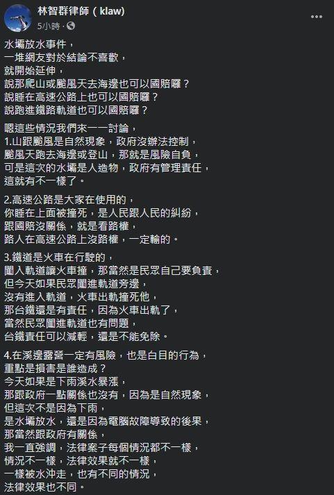 ▲林智群律師臉書全文。(圖/林智群律師臉書)