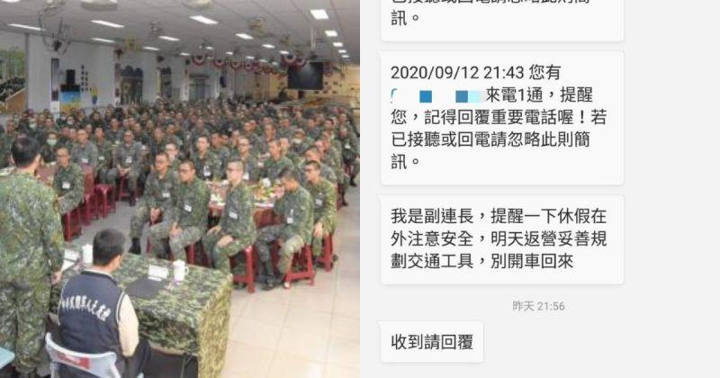 退伍10幾年突收到國軍簡訊!他看「內容」臉綠:<b>新兵</b>死定
