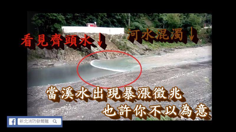 見「3前兆」剩10秒可逃命!溪水暴漲吞5人 驚悚影片曝光