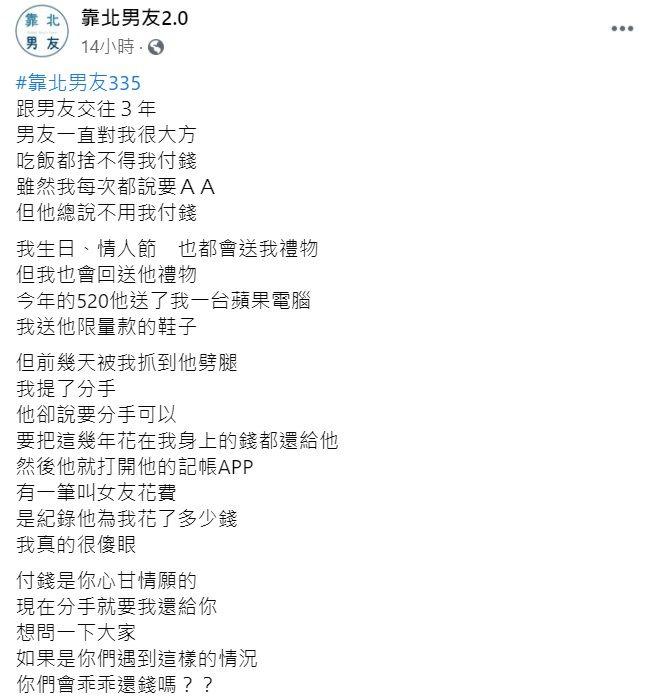 ▲女網友在臉書《靠北男友2.0》中發文談及男友被提分手後的「無理要求」。(圖/翻攝自臉書《靠北男友2.0》)