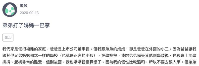 ▲女網友在《Zuvio》上以「弟弟打了媽媽一巴掌」為題發文。(圖/翻攝自《Zuvio》)