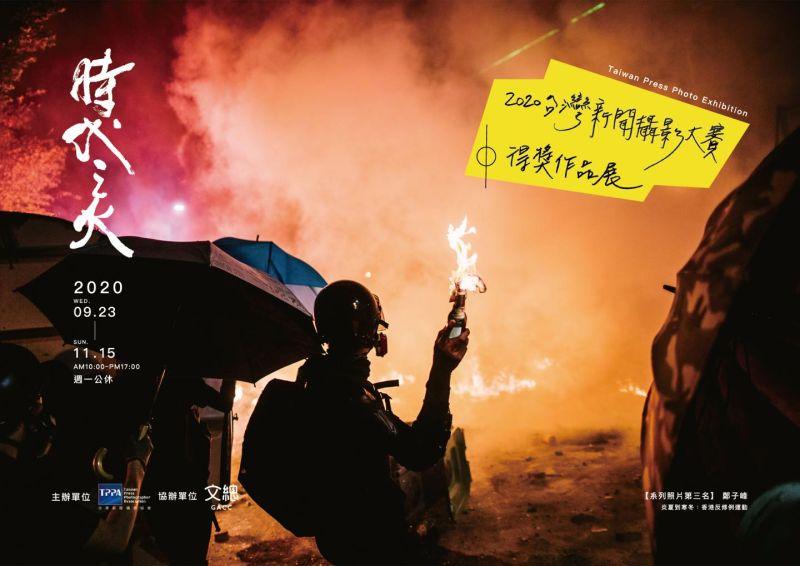 <b>文總</b>展出台灣新聞攝影大賽作品 近半是香港反送中