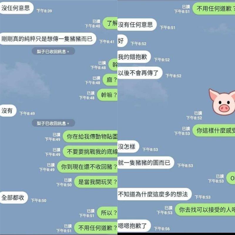 ▲在男友慎重的道歉後,網友還是說「你去找可以接受的人吧」。(圖/翻攝自《爆廢公社公開版》