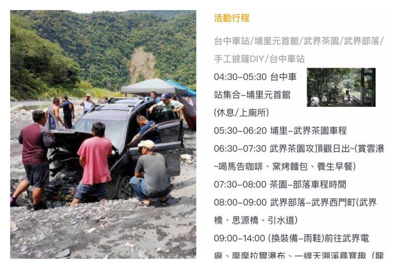 律師曝「武界溯溪」竟是觀光局推薦行程 觀光局回應了