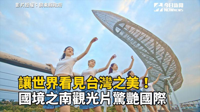 影/讓世界看見台灣之美!國境之南觀光片驚艷國際