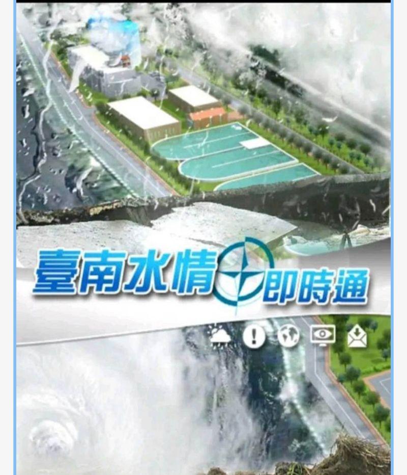 露營不踩雷/防憾事 台南水情APP主動提供水庫洩洪推播