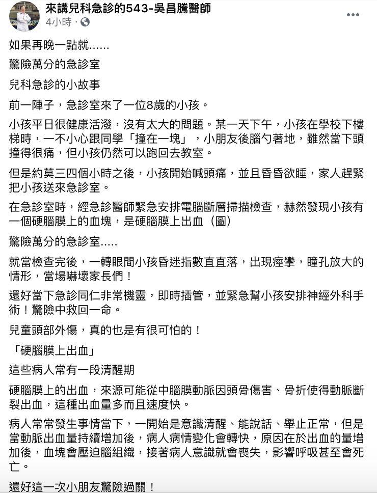 ▲吳昌騰醫師發文全文。(圖/翻攝自「來講兒科急診的543-吳昌騰醫師」臉書)