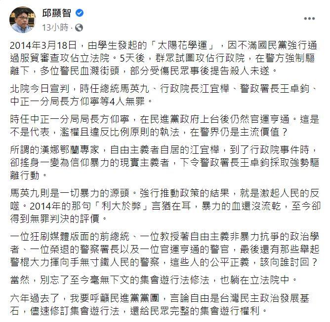 ▲馬英九等4人獲判無罪,邱顯智在臉書發文痛批。(圖/翻攝自邱顯智臉書)