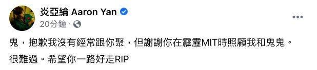 ▲得知小鬼過世,炎亞綸發文哀悼。(圖/翻攝炎亞綸臉書)