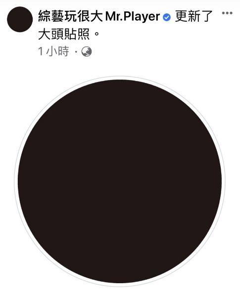 ▲節目《綜藝玩很大》將臉書粉絲專頁的頭貼換上全黑悼念小鬼。(圖/綜藝玩很大臉書)
