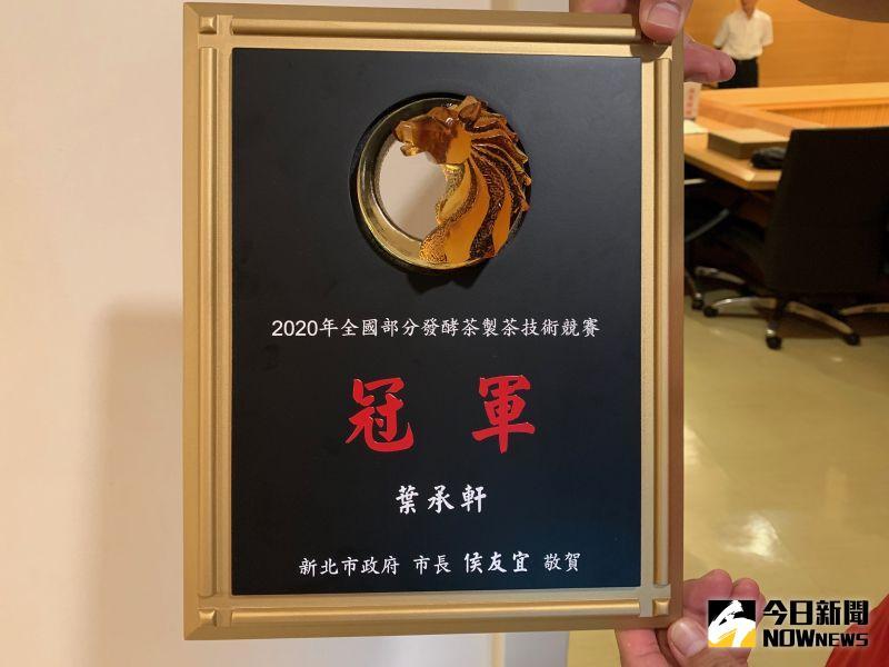 ▲葉承軒代表新北市參加「2020年全國部分發酵茶製茶技術競賽」榮獲冠軍,成為新科「全國包種製茶王」。(圖/記者康子仁攝)