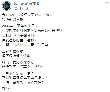 ▲Junior全文。(圖/Junior臉書)