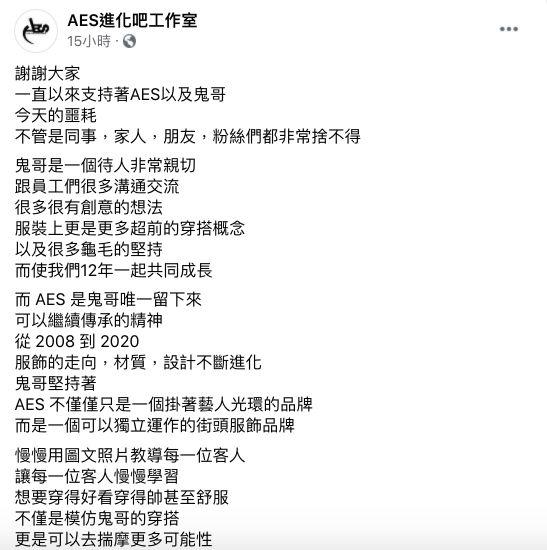 ▲AES進化吧工作室在臉書發文。(圖/翻攝AES進化吧工作室臉書)
