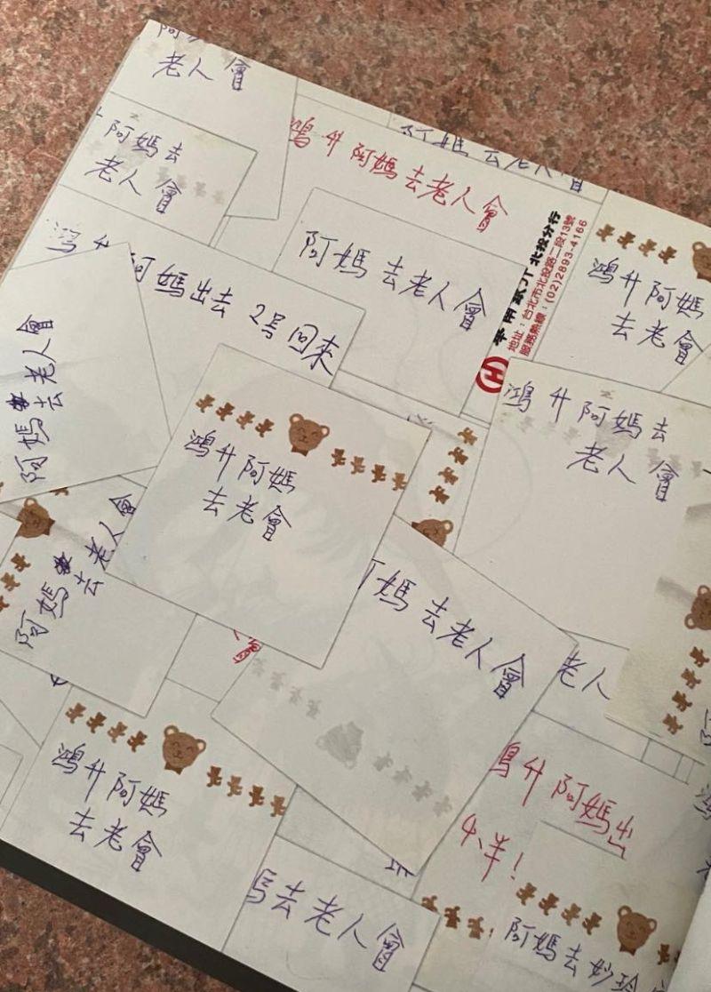 ▲小鬼黃鴻升將阿嬤寫給他的紙條都保存良好,並寫在書中。(圖/翻攝自《爆廢公社》)