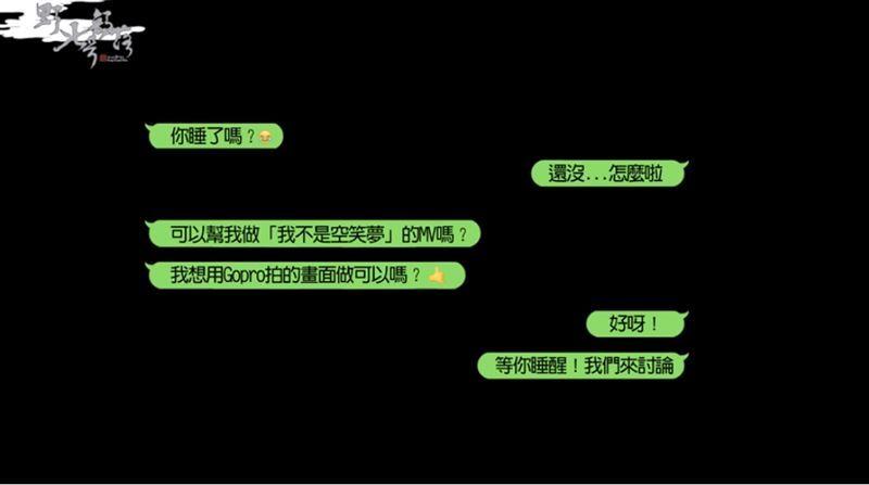 ▲KID以兩人間的對話當作MV開頭。(圖/翻攝野人七號部落YouTube)