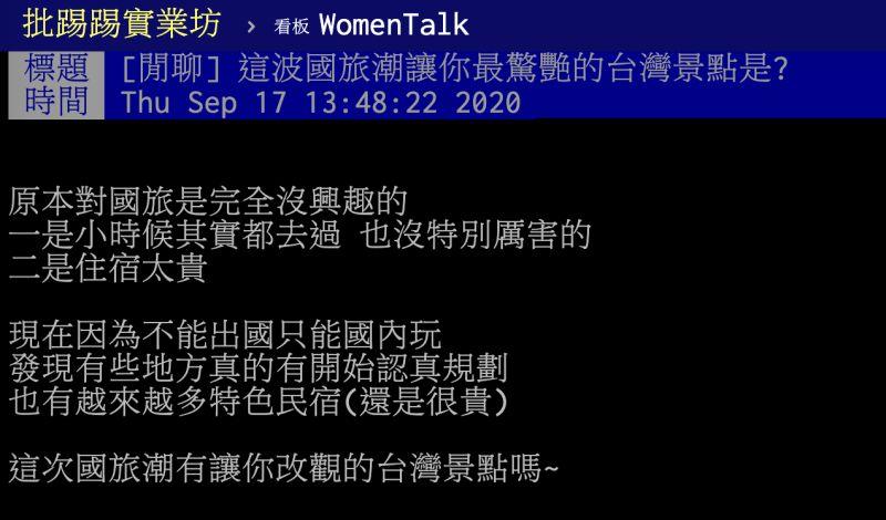 ▲有網友在PTT女孩版貼文提到,這波國旅潮讓人最驚艷的台灣景點為何?貼文立刻引發熱議,全場紛紛狂喊「一勝地」,甚至有網友笑稱「已經去3次了!」(圖/翻攝自PTT)