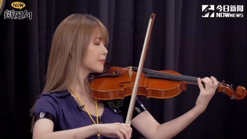 NOW辯風向/才女阿樂小提琴演奏 當兵都懂的《兩支槍》