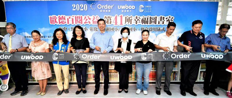 歐德集團百閱計劃公益列車抵中台灣 偏鄉學子閱讀悅幸福