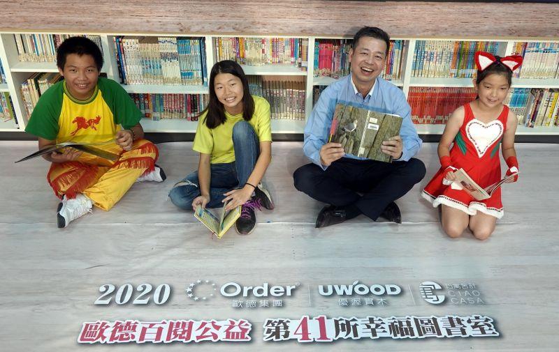 ▲歐德集團董事長陳國都期許建造100所幸福圖書室,喜見孩子們愛閱讀,閱讀悅幸福。(圖/資料照片)