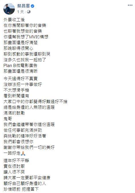 ▲蔡昌憲全文。(圖/蔡昌憲臉書)