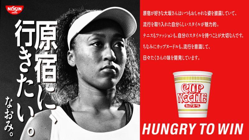 大坂直美代言杯麵廣告惹議 網友怒批:別玷污她的形象