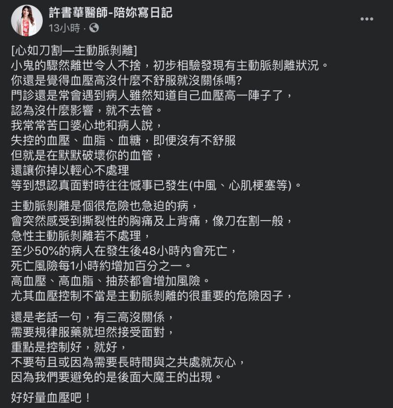 ▲醫師許書華昨(18)日晚間在臉書貼文提到有關主動脈剝離是個很危險也急迫的病,並呼籲民眾平時應量血壓預防。(圖/翻攝自許書華臉書)