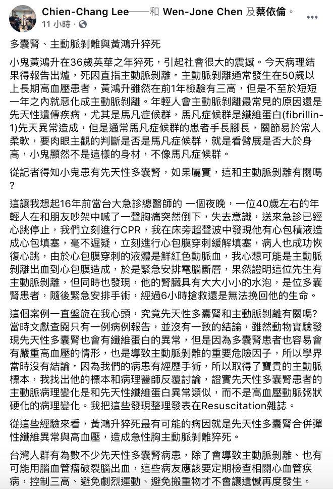 ▲台大急診醫學副教授李建璋發文全文。(圖/翻攝自李建璋臉書)