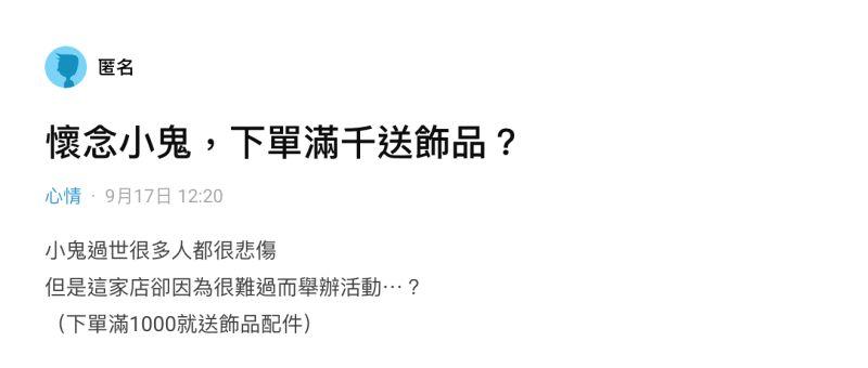 ▲一名男網友在社群平台《Dcard》上以「懷念小鬼,下單滿千送飾品?」為題發文。(圖/翻攝自《Dcard》)