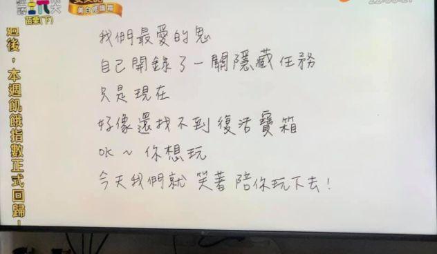 ▲網友PO出《綜藝玩很大》節目截圖。(圖/翻攝自《爆廢公社》)