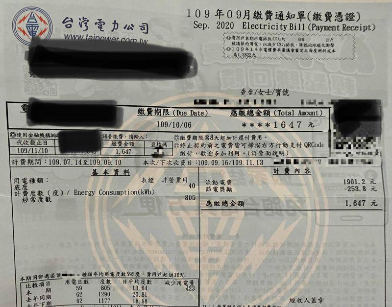 ▲網友9月份的帳單。(圖/翻攝自臉書社團《爆怨公社》)