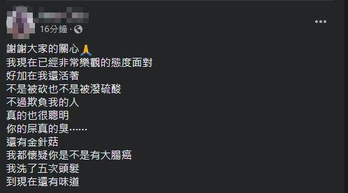 ▲(圖/翻攝自臉書社團《爆料公社》)