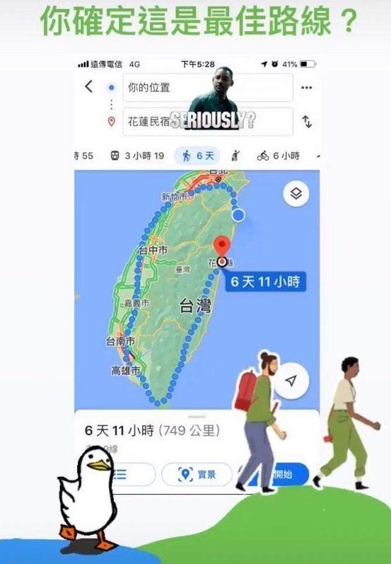 ▲從圖片中可以看到,「宜蘭到花蓮」的地圖路線竟然不是走蘇花,而是從反方向從北宜公路通到西濱,繞了台灣一大圈。(圖/翻攝自《Dcard》)