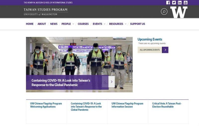 華盛頓大學偕教育部續簽台灣研究講座 新增學位學程