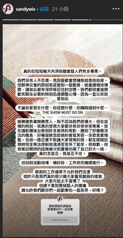 ▲吳姍儒IG全文。(圖/吳姍儒IG)