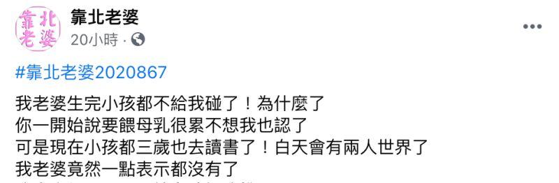 ▲男網友在臉書粉專《靠北老婆》發文。(圖/翻攝自《靠北老婆》)