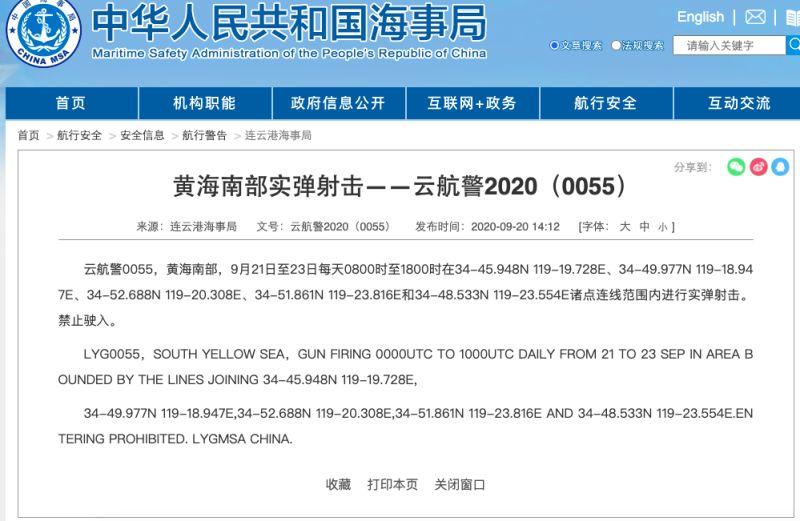 <b>黃海</b>南部再發禁航 21日起連3天實彈射擊