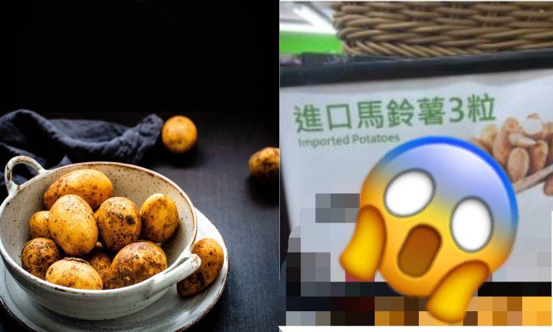 ▲男網友到超市買「進口馬鈴薯」,怎知一回到家發現產地其實是「台灣」。(左示意圖,取自unsplash/右圖,翻攝自《爆怨公社》)