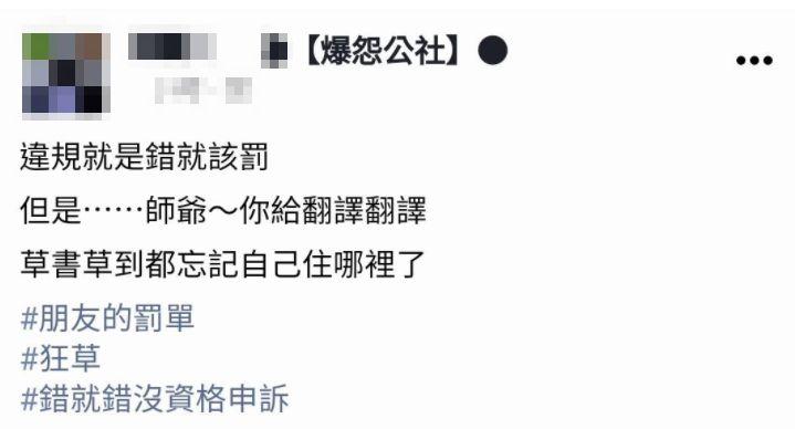 ▲(圖/臉書社團《爆怨公社》)