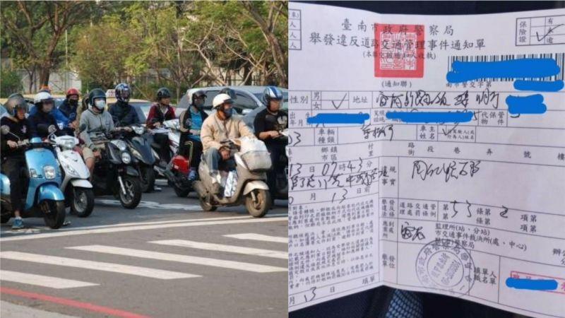 在台南騎車吃紅單!一看「違規事項」秒愣:周氏蝦捲嗎?