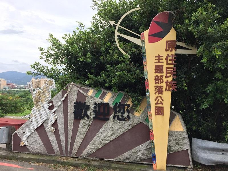 原住民公園